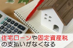 住宅ローンや固定資産税の支払いがなくなる